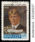 russia   circa 1958  a stamp... | Shutterstock . vector #131164217