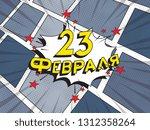 23 february in russian. russian ...   Shutterstock .eps vector #1312358264