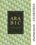 moroccan pattern vector cover... | Shutterstock .eps vector #1312825814