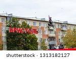 shatura  moscow region  russia  ...   Shutterstock . vector #1313182127