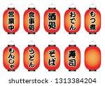 set ofjapanese paper lanterns... | Shutterstock .eps vector #1313384204