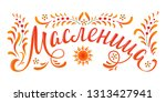 lettering with shrovetide or... | Shutterstock .eps vector #1313427941