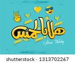 arabic calligraphy hala bel...   Shutterstock .eps vector #1313702267