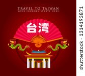 vacation travel to taiwan ... | Shutterstock .eps vector #1314193871