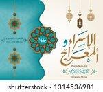 isra' and mi'raj arabic islamic ...   Shutterstock .eps vector #1314536981