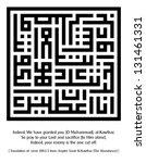 a kufi square  kufi murabba' ... | Shutterstock . vector #131461331