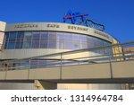 tyumen  russia  january 15 ... | Shutterstock . vector #1314964784