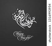 arabic calligraphy eid greeting ... | Shutterstock .eps vector #1316993954