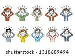 multiple men and women  set | Shutterstock .eps vector #1318689494