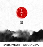 abstract black ink wash... | Shutterstock .eps vector #1319149397