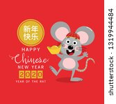 happy chinese new year greeting ... | Shutterstock .eps vector #1319944484