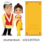 a wedding invite of a marathi... | Shutterstock .eps vector #1321347014