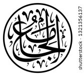 arabic calligraphy of one of...   Shutterstock .eps vector #1321356137
