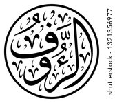 arabic calligraphy of one of...   Shutterstock .eps vector #1321356977