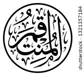 arabic calligraphy of one of...   Shutterstock .eps vector #1321357184