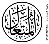 arabic calligraphy of one of... | Shutterstock .eps vector #1321357607