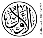 arabic calligraphy of one of...   Shutterstock .eps vector #1321358207