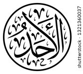 arabic calligraphy of one of... | Shutterstock .eps vector #1321360037