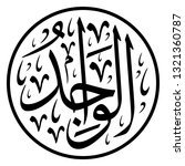 arabic calligraphy of one of... | Shutterstock .eps vector #1321360787