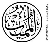 arabic calligraphy of one of... | Shutterstock .eps vector #1321361657