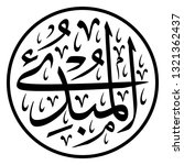 arabic calligraphy of one of... | Shutterstock .eps vector #1321362437