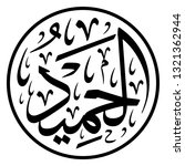 arabic calligraphy of one of... | Shutterstock .eps vector #1321362944