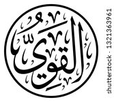 arabic calligraphy of one of... | Shutterstock .eps vector #1321363961