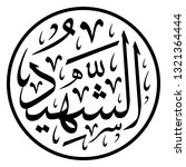 arabic calligraphy of one of... | Shutterstock .eps vector #1321364444