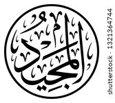 arabic calligraphy of one of... | Shutterstock .eps vector #1321364744