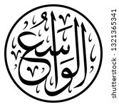 arabic calligraphy of one of... | Shutterstock .eps vector #1321365341