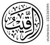 arabic calligraphy of one of... | Shutterstock .eps vector #1321365494