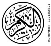 arabic calligraphy of one of... | Shutterstock .eps vector #1321365821