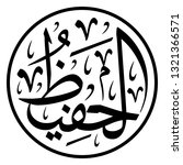 arabic calligraphy of one of... | Shutterstock .eps vector #1321366571