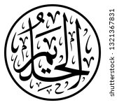 arabic calligraphy of one of... | Shutterstock .eps vector #1321367831