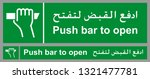 push bar to open sign with... | Shutterstock .eps vector #1321477781