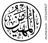 arabic calligraphy of one of... | Shutterstock .eps vector #1321649837