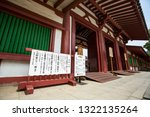 2015 june  shitennoji temple in ... | Shutterstock . vector #1322135264