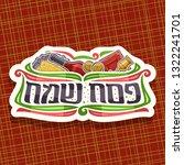 vector logo for passover... | Shutterstock .eps vector #1322241701