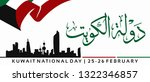 kuwait national day. arabic... | Shutterstock .eps vector #1322346857