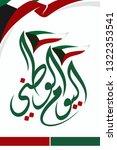 kuwait national day. arabic... | Shutterstock .eps vector #1322353541