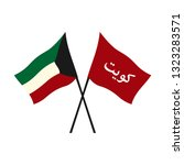 two kuwait flags. arabic text... | Shutterstock .eps vector #1323283571