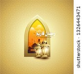 elegant design of ramadan... | Shutterstock .eps vector #1326443471