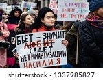 kharkiv  ukraine   march 8 ... | Shutterstock . vector #1337985827