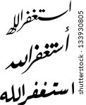 arabic calligraphy vector of... | Shutterstock .eps vector #133930805