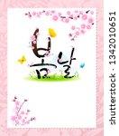 Korea Cherry Blossom Festival ...