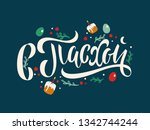 vector illustration.on easter... | Shutterstock .eps vector #1342744244