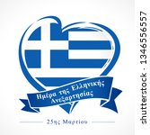 i love greece  heart coat of... | Shutterstock .eps vector #1346556557