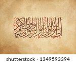holy quran arabic calligraphy... | Shutterstock . vector #1349593394