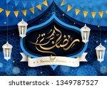 lovely ramadan kareem... | Shutterstock .eps vector #1349787527