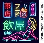 set of neon sign japanese... | Shutterstock .eps vector #1350538187